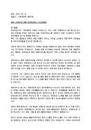 연설문_기관장_발표회_(연설문) ADB KDI 공동 국제컨퍼런스 기조연설문
