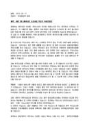 축사_기관장_착공식_(축사) 제주 헬스케어타운 조성사업 착공식 축하연설문