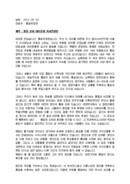 축사_기관장_발표회_(축사) 통일 준비 대토론회 축사연설문