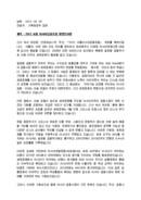 환영사_기관장_발표회_(환영사) 2012 서울 아시아금융포럼 환영인사말