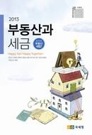 부동산과 세금 가이드(취득세ㆍ양도세ㆍ상속세ㆍ증여세)