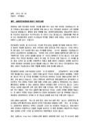 축사_총리_총회_(축사) 세계한인회장대회 개회식 축하인사말