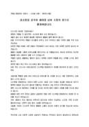 축사_기관장_개업식_(축사) 시의회 의원 문화센터 개관식인사말(겸손함과 소통의 장)