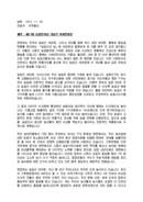 기념사_총리_기념식_(기념사) 제6회 세계한인의 날 기념식 치사연설문