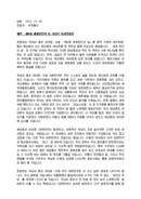 기념사_총리_기념식_(기념사) 제73회 순국선열의 날 기념식연설문