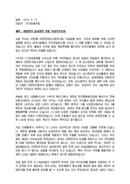 추모사_기관장_기타_(추모사) 대한민국 임시정부 선열 추념식추모사