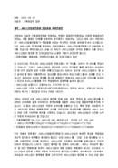 축사_기관장_총회_(축사) 서비스산업총연합회 창립총회 축하연설문