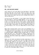축사_총리_준공식_(축사) 손기정 기념관 개관식 축하연설문