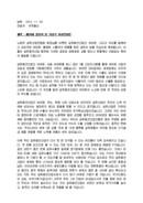 축사_총리_기념식_(축사) 제26회 섬유의 날 기념식 치사연설문
