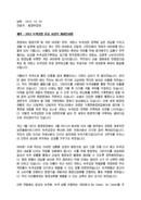 개회사_기관장_시상식_(개회사) 2012 녹색성장 유공 시상식 개회인사말