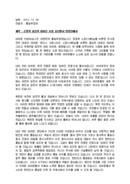 건배사_기관장_송년회_(건배사) 군정위 중감위 대표단 초청 송년행사 만찬건배사