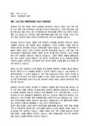 축사_기관장_착공식_(축사) 부산 북항 국제여객터미널 기공식 축하연설문