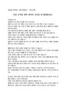 연설문_회장_동호회_(연설문) 여행 동호회장 모임인사말