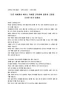 연설문_선생님_졸업식_(연설문) 대학교 총장 하계 졸업식 인사말