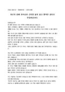 연설문_단체장_회의시간_(연설문) 문화센터장 아침 조회 인사말