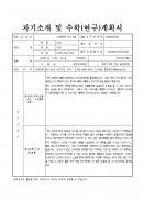 자기소개서 및 연구계획서(대학원 제출용)
