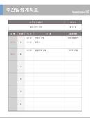 주간 일정계획표