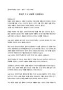 연설문_단체장_시상식_(연설문) 창의연구논문 시상식 총장 인사말
