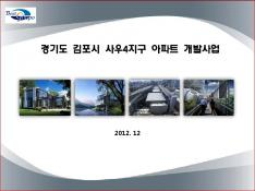 경기도 김포시 사우지구 공동주택 신축사업계획서