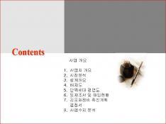 경기도 김포시 사우지구 공동주택 신축사업계획서 page 2