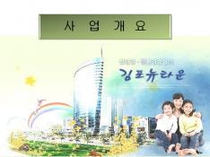 경기도 김포시 사우지구 공동주택 신축사업계획서 page 3