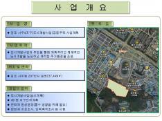 경기도 김포시 사우지구 공동주택 신축사업계획서 page 4