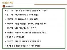 경기도 김포시 사우지구 공동주택 신축사업계획서 page 6