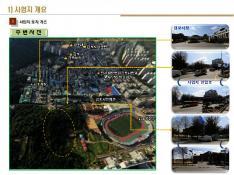 경기도 김포시 사우지구 공동주택 신축사업계획서 page 7