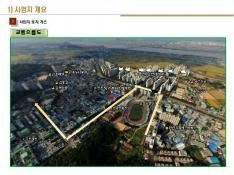 경기도 김포시 사우지구 공동주택 신축사업계획서 page 8
