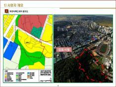 경기도 김포시 사우지구 공동주택 신축사업계획서 page 9