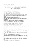 기념사_기타_강연회_(기념사) 강연자 독서 강연회 기념인사말