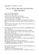 격려사_회장_동호회_(격려사) 마라톤 동호회장 격려인사말