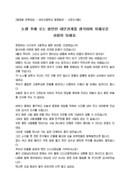 연설문_회장_동창회_(연설문) 여자고등학교 동문회장 인사말(1)