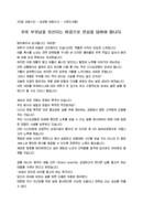연설문_사장_회의시간_(연설문) 요양원 대표이사 아침 조회시간 인사말