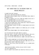 (연설문) 새마을 부녀회장 하반기 정기모임 인사말