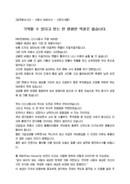 격려사_사장_회의시간_(격려사) 시행사 대표이사 업무회의시간 격려인사말