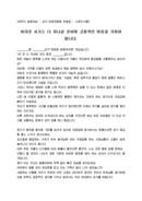 (연설문) 상가 번영위원회 위원장 하반기 회원모임 인사말