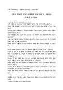 기념사_단체장_행사대회_(기념사) 국화축제 위원회장 축제인사말
