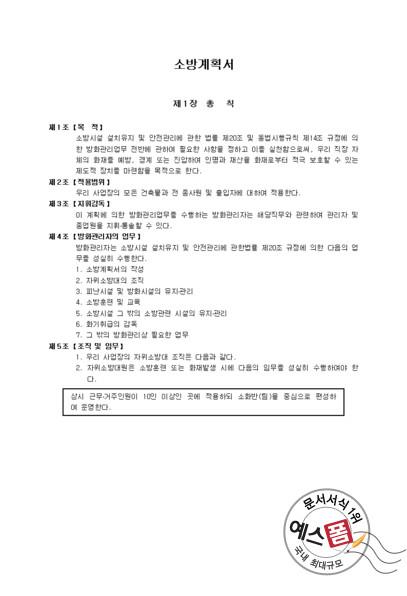 소방계획서 (firefighting plan, 消防計劃書)