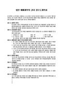 법인 매매계약 권리 양수도계약서(신축 사업을 필요한 부동산 권리 양도)