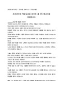 격려사_사장_송년회_(건배사) 건강식품 대표이사 영업팀 회식모임 인사말