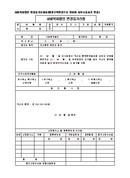 사회복지법인 변경등기신청서(자산총액변경)
