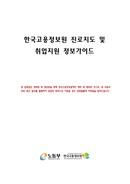 진로지도 및 취업지원 정보가이드(한국고용정보원)