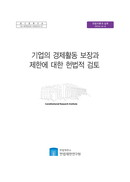 기업의 경제활동 보장과 제한에 대한 헌법적 검토