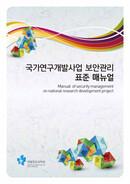 국가연구개발사업 보안관리 표준 매뉴얼