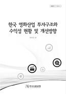 한국 영화산업 투자구조와 수익성 현황 및 개선방향
