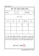 교환ㆍ분할ㆍ합병 토지평정 가격표 [농림축산식품부]