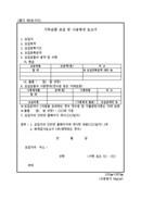 기부금품모집및사용명세보고서 [안전행정부]