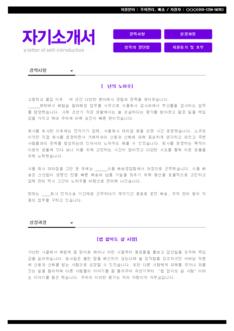 전문가 자기소개서(주차관리/운전배송) - 경력, 남, 고졸이하 상세보기