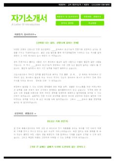전문가 자기소개서(한국금속/현장직) - 신입, 남녀